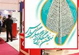 باشگاه خبرنگاران -برخورد قانونی با حاشیهسازان نمایشگاه پارس صورت میگیرد