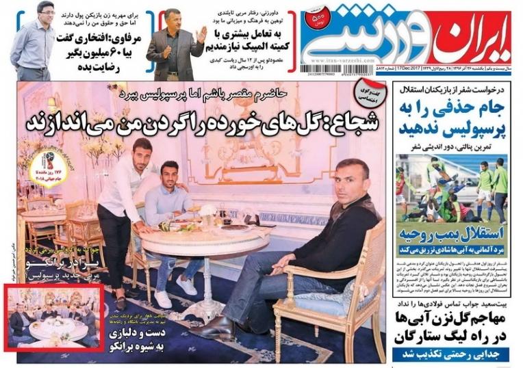 ایران ورزشی - ۲۶ آذر
