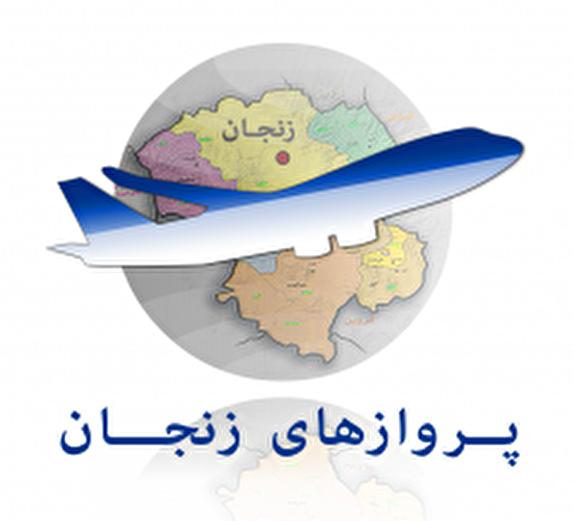 باشگاه خبرنگاران - برقراری پرواز زنجان - کیش از فرودگاه زنجان