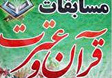 باشگاه خبرنگاران - آغاز مسابقات قرآن و عترت دانش آموزی در خراسان شمالی