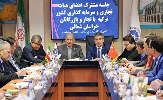 باشگاه خبرنگاران - آمادگی ترکیه برای سرمایه گذاری در صنایع تبدیلی خراسان شمالی