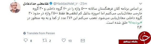 حداد عادل + عکس
