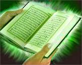 باشگاه خبرنگاران - آغاز دورههای قرائت قرآن در زاهدان