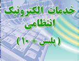 باشگاه خبرنگاران - پلیس+۱۰ فاریاب افتتاح شد