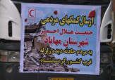 باشگاه خبرنگاران - محموله کمک هلال احمر مهاباد به زلزله زدگان استان کرمانشاه ارسال شد