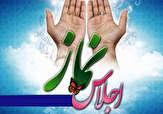 باشگاه خبرنگاران -برگزاری پیش اجلاس نماز در بندرعباس