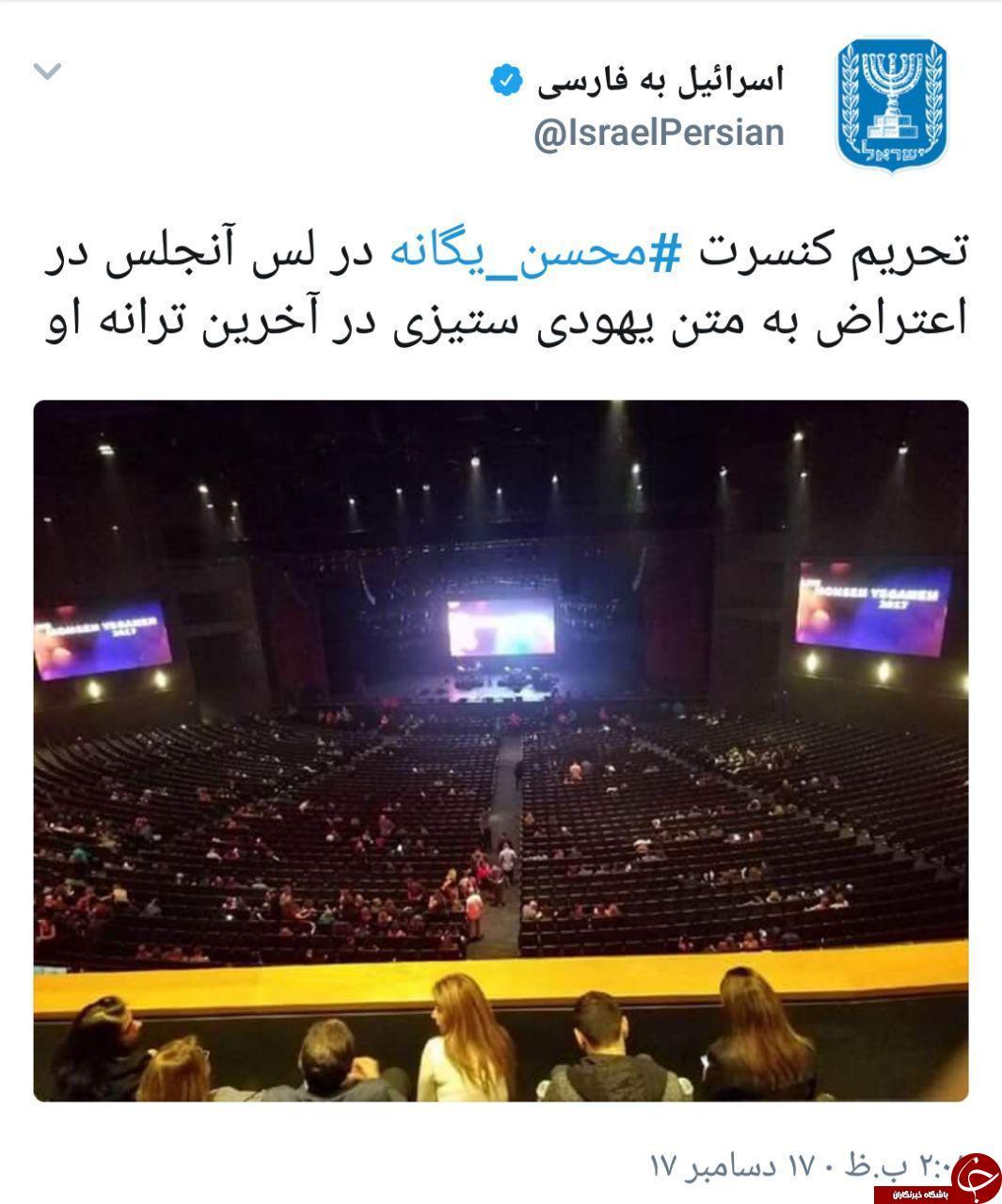 تحریم کنسرت محسن یگانه در لسآنجلس به خاطر ترانه یهود ستیزانه!