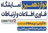 باشگاه خبرنگاران -27 آذرماه زمان برگزارینمایشگاه فناوری اطلاعات و ارتباطات یزد