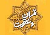 باشگاه خبرنگاران - جشنواره مقاله، کتاب و پایاننامه قرآن و عترت در فارس