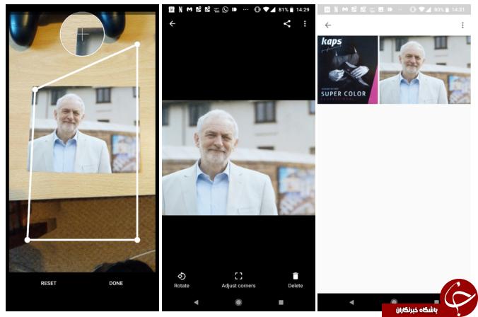 قابلیت ذخیرهسازی خودکار به PhotoScan گوگل اضافه شد + تصویر