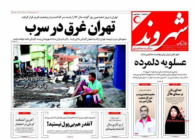 از روحانی در مخمصه دلار تا جنجال در بهارستان