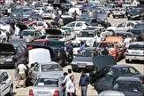 باشگاه خبرنگاران -دلال بازی در بازار خودرو بیداد میکند/ترفندهایی برای سرکیسه کردن مشتریان اتومبیل