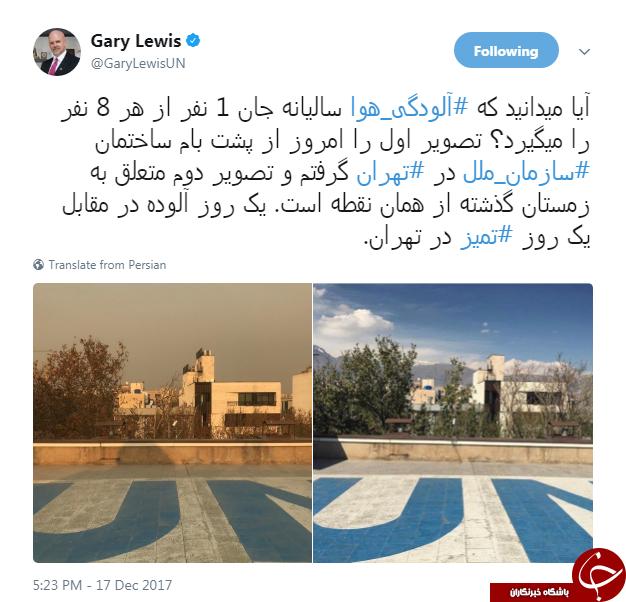 واکنش نماینده سازمان ملل در تهران به آلودگی هوای این شهر +عکس