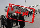 باشگاه خبرنگاران - برنامه پروازی شرکت هواپیمایی ماهان به مقصد بجنورد لغو شد