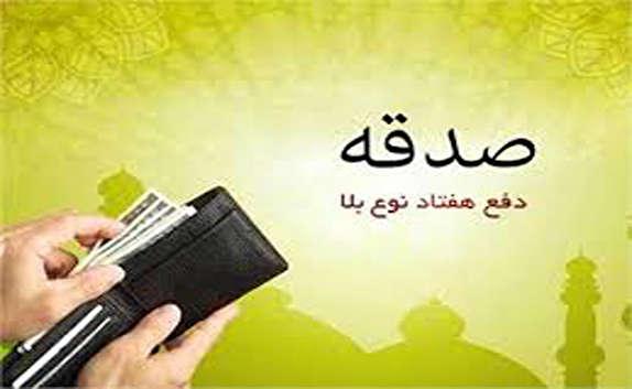 باشگاه خبرنگاران - جمع آوری بیش از 24 میلیارد ریال صدقه در خراسان شمالی