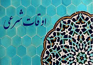 اوقات شرعی همدان سهشنبه بیست و هشتم آذرماه