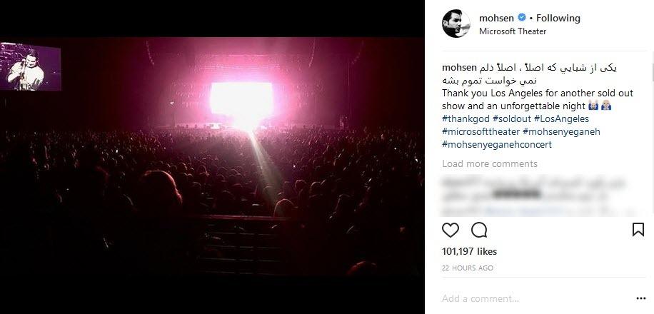 پست محسن یگانه پس از برگزاری کنسرت + عکس