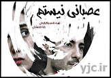 باشگاه خبرنگاران - اکران «عصبانی نیستم» به تعویق افتاد