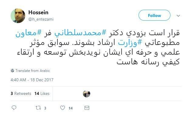 محمد سلطانیفر معاون مطبوعاتی شد