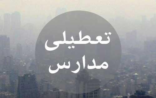 تعطیلی مدارس تهران در روز / لغو دیدار پرسپولیس-صنعت نفت آبادان
