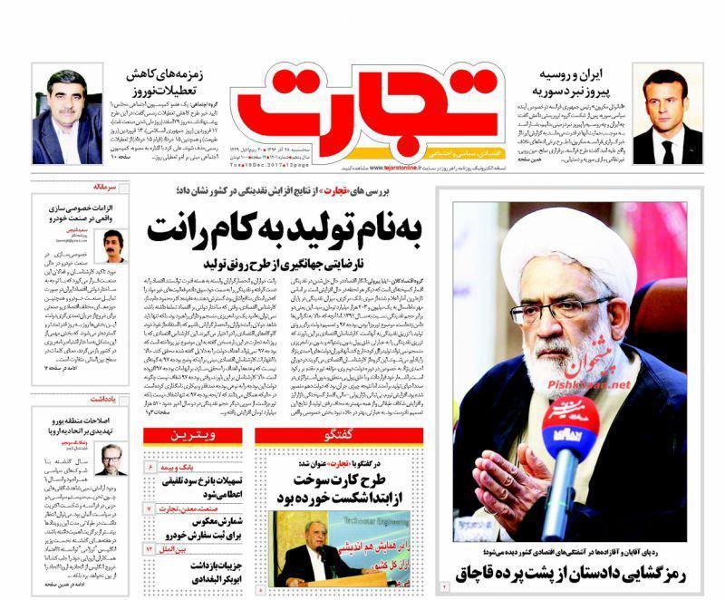 صفحه نخست روزنامههای ۲۸ آذر؛