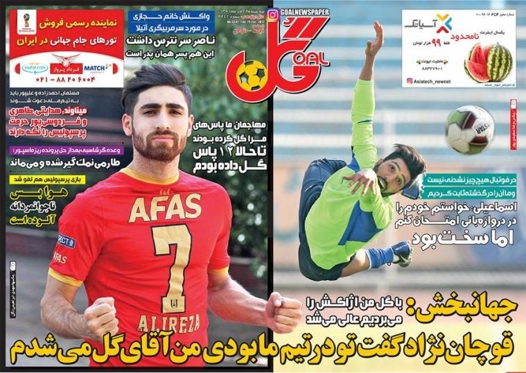 روزنامههای ورزشی بیستم و هفتم آذرماه