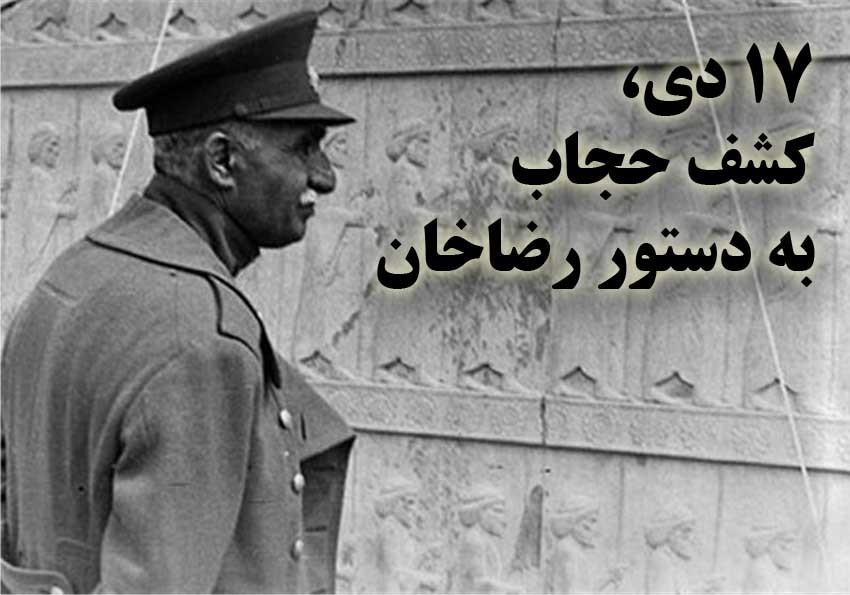 سالروز منع حجاب به دستور رضا خان/ کار نشود (17 دی)