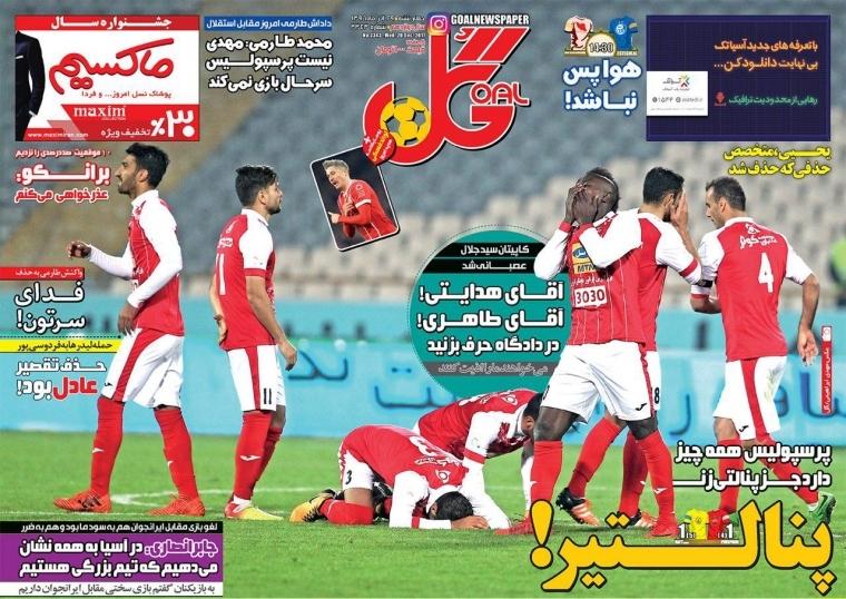 روزنامههای ورزشی بیستم و نهم آذرماه
