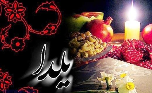 آیین بلندترین شب سال درسیستان وبلوچستان