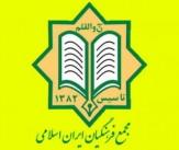 باشگاه خبرنگاران -اعضای شورای مرکزی مجمع فرهنگیان مشخص شدند + اسامی