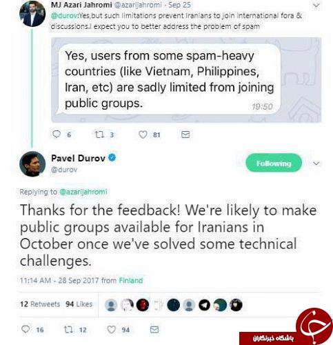 پاسخ مدیر تلگرام به اعتراض وزیر ارتباطات به محدودیت های کاربران ایرانی +عکس