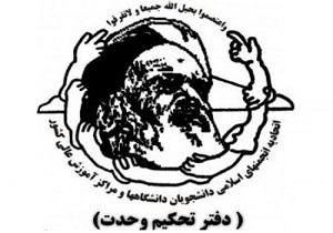 بیانیه دفتر تحکیم وحدت به مناسبت شکست داعش
