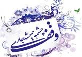 باشگاه خبرنگاران -ثبت ۳ وقف جدید در جهرم به ارزش بیش از ۱۰ میلیارد ریال