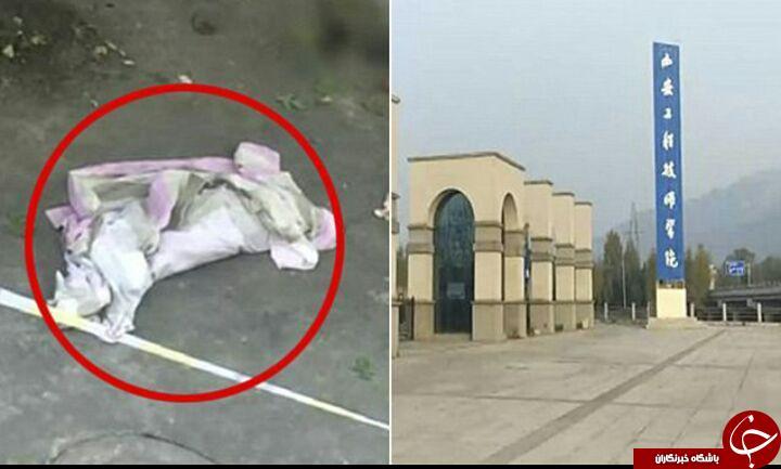 دانشجوی چینی، نوزادش را از طبقه چهارم خوابگاه به پایین  پرتاب کرد + فیلم/////////////////////////