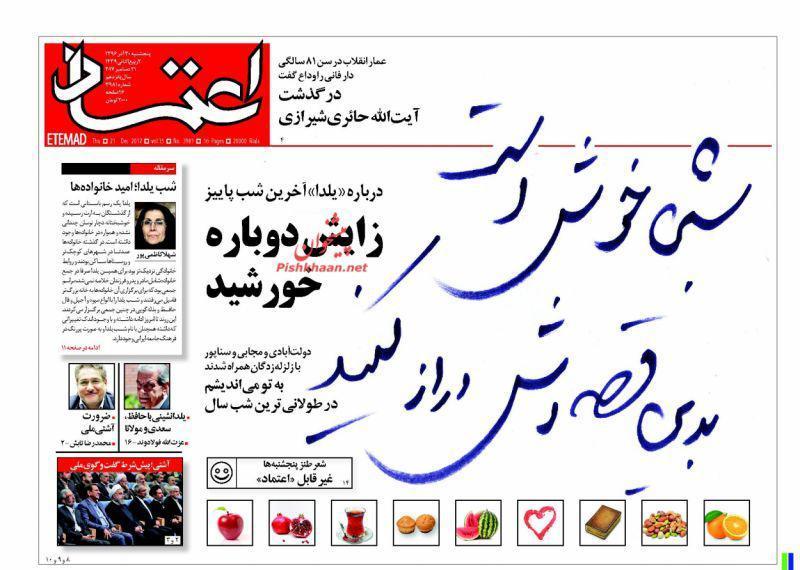 از پاتک زنگنه به شکایت گازی مردم تا بازی در زمین احمدی نژاد