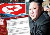 باشگاه خبرنگاران - واکنش کره شمالی به اتهامات سایبری مطرح شده از سوی آمریکا/ اتهامات واشنگتن مضحک است