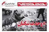 باشگاه خبرنگاران -هشدار رهبرانقلاب، یک ماه مانده به انتخابات ۸۸ درباره نقش سرانگشتان دشمن