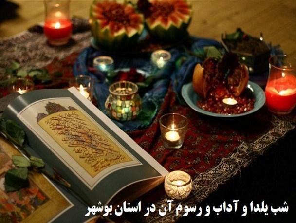 شب یلدا و آداب و رسوم آن در استان بوشهر