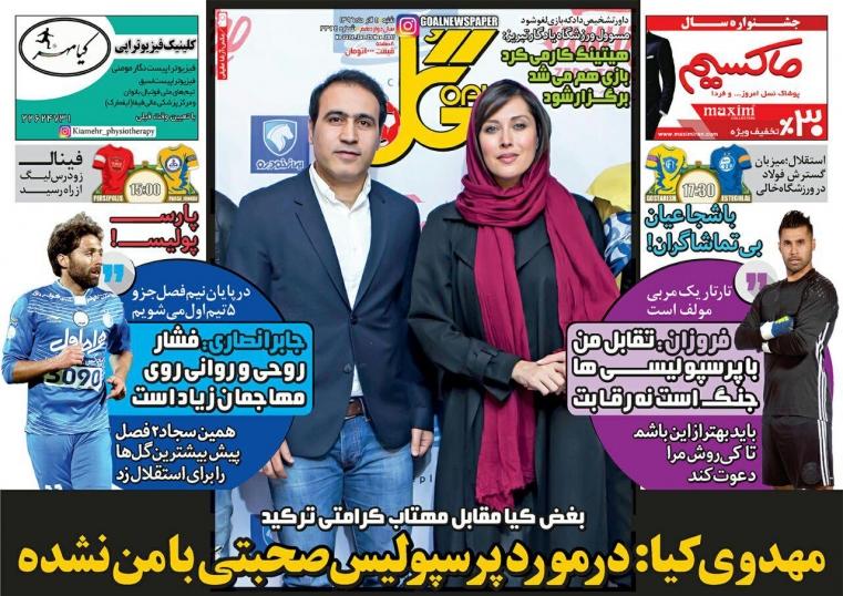 روزنامههای ورزشی چهارم آذرماه