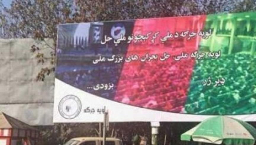 برگزاری همایش مخالفت با لویه جرگه در ولایات افغانستان