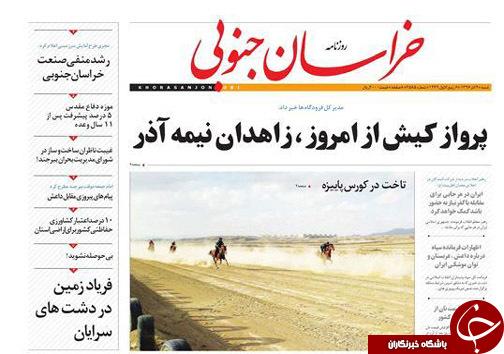 صفحه نخست روزنامههای خراسانجنوبی چهارم آذرماه