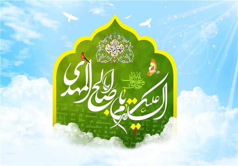آیات قرآن درباره امام زمان (عج)