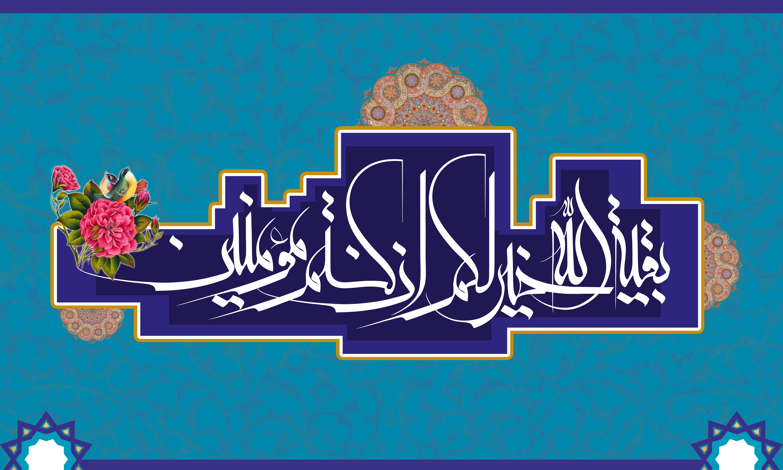 آیاتی از قرآن که درباره امام زمان (عج) هستند