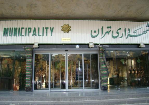باشگاه خبرنگاران -مسدود شدن حسابهای شهرداری تهران به علت بدهی به تامین اجتماعی