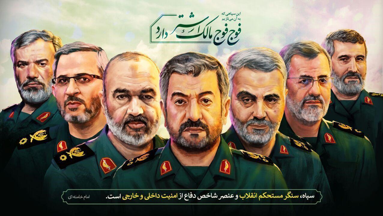 پوستر سرداران سربلند به مناسبت پیروزی سپاه پاسداران منتشر شد+عکس