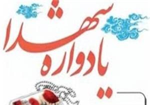 یادواره شهدای بسیج جامعه پزشکی در کوهدشت برگزار شد