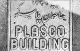 باشگاه خبرنگاران -توافق برای ساخت بنایی در محل ساختمان پلاسکو