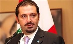 الحریری: لبنان باید بی طرف باشد/مواضع حزب الله را علیه برادران عربمان نمی پذیریم
