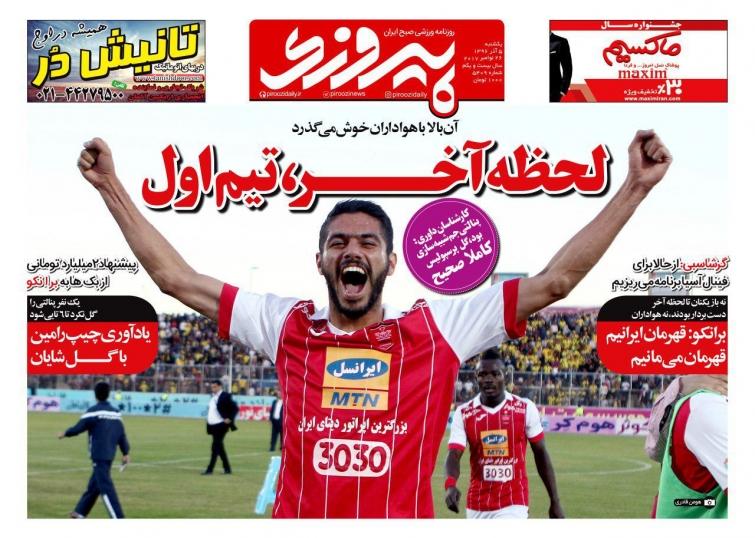 روزنامههای ورزشی پنجم آذرماه