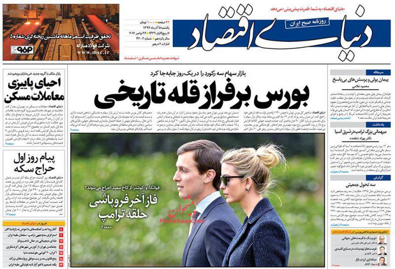 صفحه نخست روزنامههای ۵ آذر؛